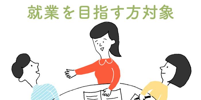 2月第3回セミナー「英日通訳:会見スピーチの通訳」